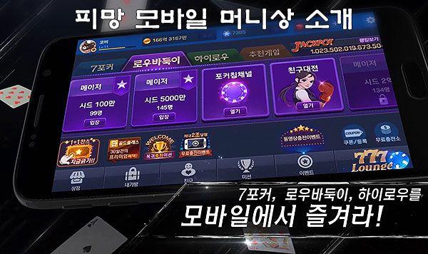 피망 모바일 머니상 소개