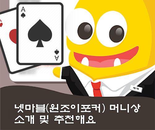 넷마블 머니상, 윈조이포커 머니상 소개