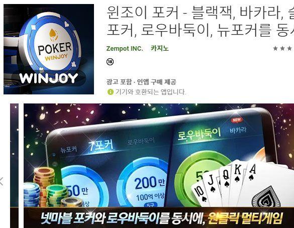 윈조이포커 머니상 소개