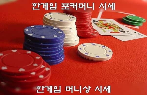 한게임 머니 시세 – 한게임 포커 칩 거래 가격 (2021년 01월 기준)