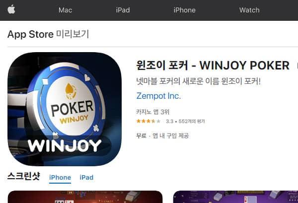 아이폰 넷마블 포커,윈조이포커