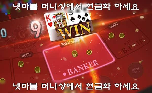 윈조이포커 현금화