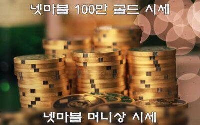 넷마블(윈조이포커) 머니 시세 – 100만 골드 시세 (2021.02 기준)