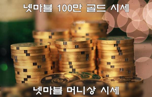 넷마블(윈조이포커) 머니 시세 – 100만 골드 시세 (2021.01 기준)