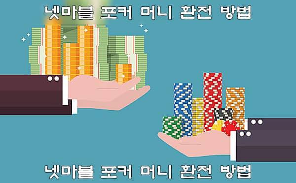 넷마블 환전상에서 넷마블 게임머니 현금 교환하세요