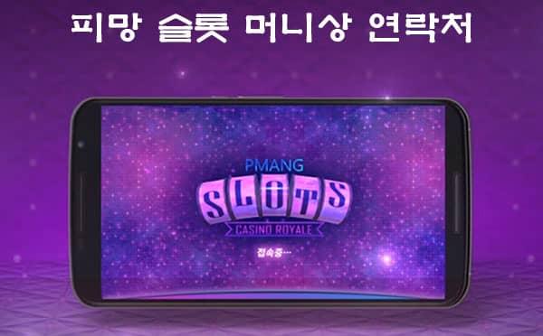 피망 슬롯 머니상 소개