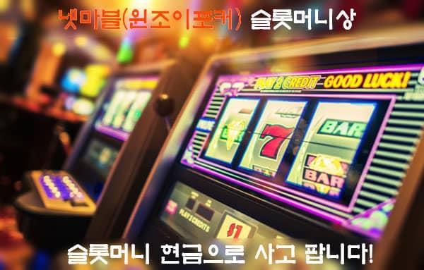 넷마블(윈조이포커) 슬롯머니상 소개 및 추천